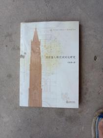 华东政法大学校庆六十周年纪念文丛:汉日语人称代词对比研究