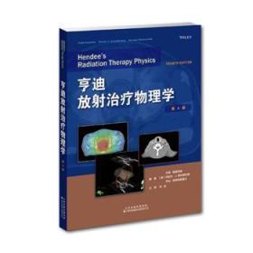 亨迪放射治疗物理学 第4版