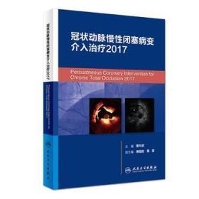 冠状动脉慢性闭塞病变介入治疗