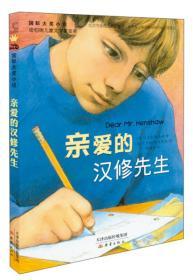 亲爱的汉修先生 纽伯瑞儿童文学奖 国际大奖小说系列