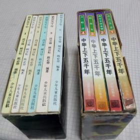 《中华上下五千年》 盒装全4本 《世界五千年 》1-6 带函套【和售】