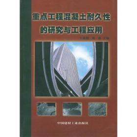 重点工程混凝土耐久性的研究与工程应用