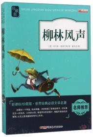 柳林风声(新课标 珍藏版)/世界经典必读文学名著