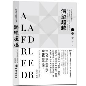 渴望超越:阿德勒心理学经典丛书