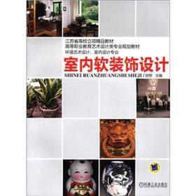 高等职业教育艺术设计类专业规划教材:室内软装饰设计