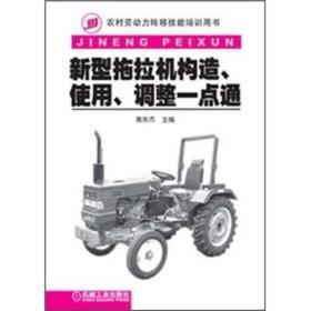 新型拖拉机构造、使用、调整一点通