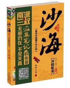 正版沙海2沙蟒蛇巢南派三叔长江文艺出版社9787535468635
