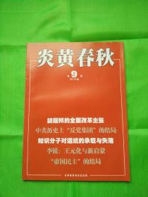 """炎黄春秋杂志 全新2010年第09期导读:我所知道的""""桃园经验"""""""