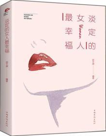淡定的女人最幸福(人生金书·裸背)