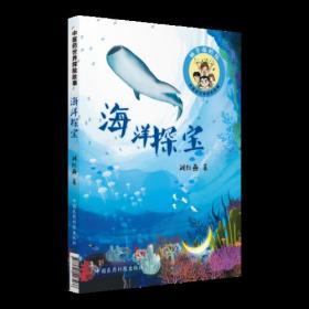 海洋探宝(中医药世界探险故事)