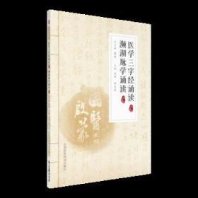 医学三字经诵读注音版濒湖脉学诵读注音版国医启蒙系列