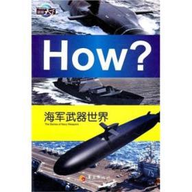 海军武器世界