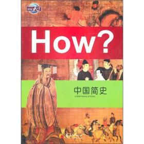 图知天下:中国简史