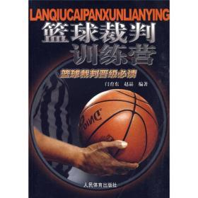 篮球裁判训练营(篮球裁判晋级必读)