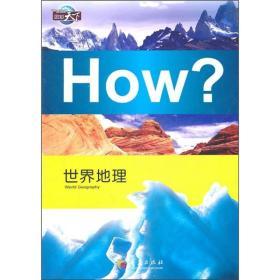图知天下:世界地理