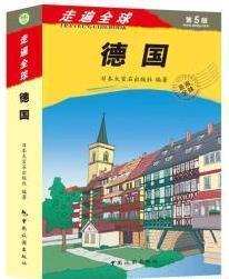 走遍全球 德国:(第五版)
