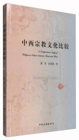 中西宗教文化比较