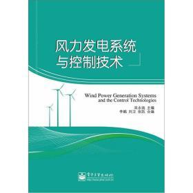 风力发电系统与控制技术