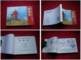 《迎春花》,50开戴仁绘,天津2011.6出版10品,2816号,连环画