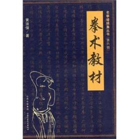 老拳谱辑集丛书【第六辑】拳术教材