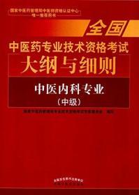 全国中医药专业技术资格考试大纲与细则;中医内科专业()2018