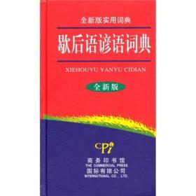 歇后语谚语词典(全新版)
