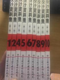 建筑设计资料集 1-10册缺3 看图  第二版