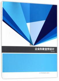 9787559101563-hs-企业形象宣传设计
