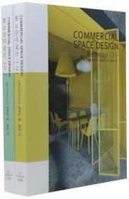 正版】商业空间设计