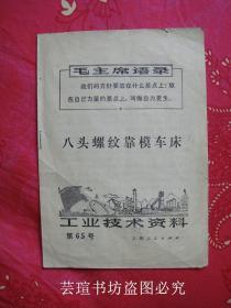 工业技术资料第65号:《八头螺纹靠模车床》(有毛主席语录,1971年4月上海一版一印,个人藏书)