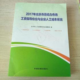 2017年北京市劳动力市场工资指导价位与企业人工成本状况