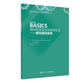 糖尿病患者自我管理实践——胰岛素的使用(INSULIN  BASICS)(