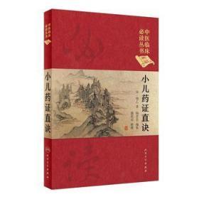 中医临床必读丛书典藏版·小儿证直诀