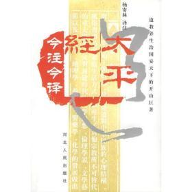 【包邮】(精装)太平经今注今译:道教养生治国安天下的开山巨著(全二册)