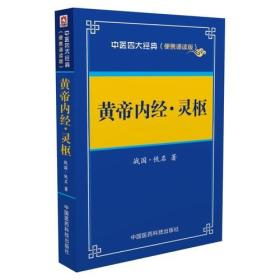 黄帝内经灵枢(便携诵读本)/中医四大经典
