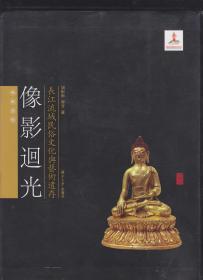 像影迥光 长江流域民俗文化与艺术遗存  佛教造像