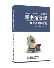 我国现代图书馆管理理论与实践研究