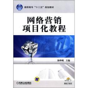 """高職高專""""十二五""""規劃教材:網絡營銷項目化教程"""