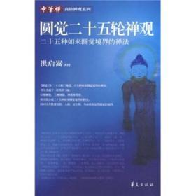 中华禅·高阶禅观系列:圆觉二十五轮禅观——二十五种如来圆觉境界的禅法