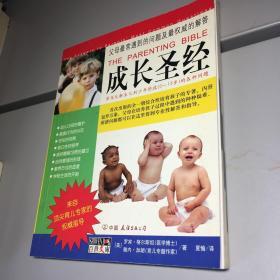 成长圣经:父母最常遇到的问题及最权威的解答:涉及从新生儿到少年阶段(0~13岁)的各种问题 全新未翻阅  一版一印 正版现货