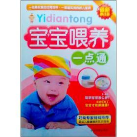 【现货】宝宝喂养一点通(A--3磨S)