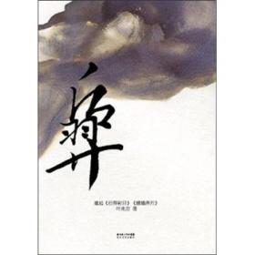 后羿 叶兆言 长江文艺出版社 9787535452542