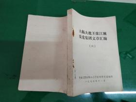 大揭大批王张江姚反党集团文章汇编(六)