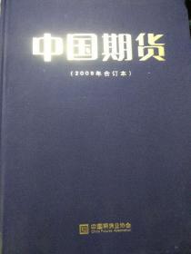 中国期货(2009年合订本  中国期货业协会)