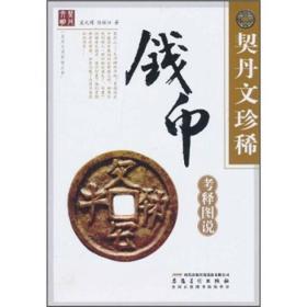 契丹文珍稀钱币考释图说
