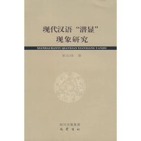 现代汉语潜显现象研究