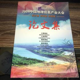 2014中国地理信息产业大会-新机遇 新跨越 新辉煌 论文集 附光盘