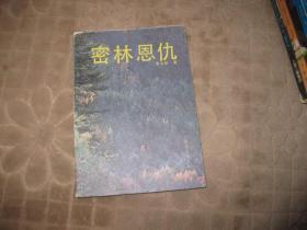 密林恩仇(中篇小说集,含《密林恩仇》《幽深的峡谷》《美人谷》)