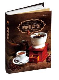 咖啡赏鉴-奢侈品私享家