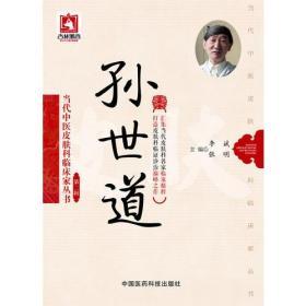 孙世道(当代中医皮肤科临床家丛书(第二辑))